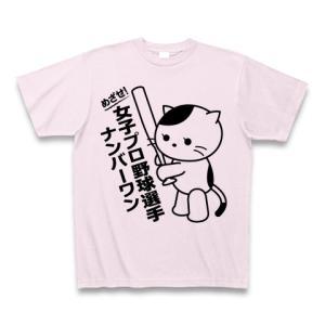 可愛いイラストの野球Tシャツ