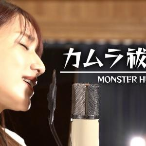 【歌ってみた】モンスターハンターライズ 『カムラ祓え歌』歌ってみた Monster Hunter RISE【モンハンライズ挿入歌】