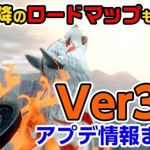 【モンハンライズ】Ver3.2で上方修正された武器も!コラボ「大神」で重ね着が実装!最新アップデート&ロードマップまとめ【モンスターハンターライズ】