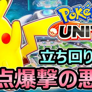 【ポケモンユナイト】ピカチュウ 定点爆撃の悪魔 効率の良いダメージの稼ぎ方 立ち回り解説【Pokemon Unite】