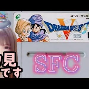 #11【ドラクエ5】天空の花嫁☆完全初見プレイ(*˙˘˙*)♪SFC【DRAGON QUEST V】
