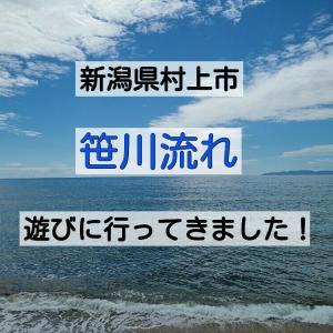 新潟県村上市 笹川流れに行ってきました。