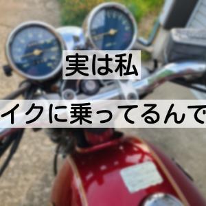 実は私、バイク乗ってるんです。