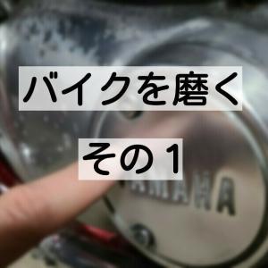 バイクを磨く その1