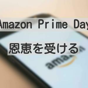 Amazon Prime Day 2021 の恩恵を受ける【たろぶろの日常】