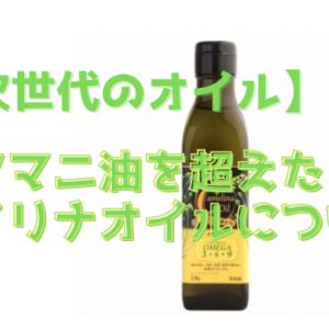 【次世代のオイル】アマニ油を超えた?カメリナオイルについて