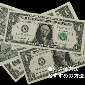 海外送金サービス 手数料が安いおすすめの方法は?個人・米国向け編
