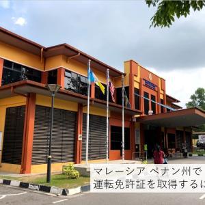 マレーシアの自動車運転免許証を取得するには?ペナン州/MM2H編 体験記