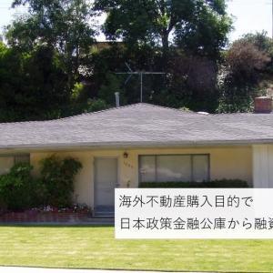 海外不動産購入目的で日本政策金融公庫から融資・ローンは受けられるか?