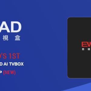 海外で日本のテレビチャンネル、日本で海外のチャンネルテレビを見る EVPAD、UBOXとは?