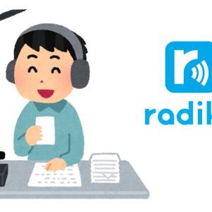 【radiko】海外で日本のラジオを聞く方法 VPN不要で地方ラジオ局も聞ける