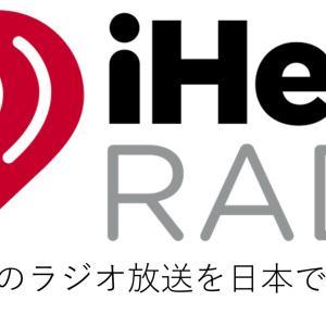 アメリカのラジオ放送iHeartRadioを日本で聞く方法 人気のBTSもon air!