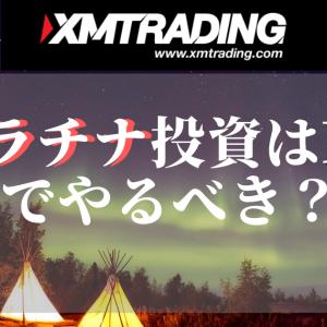プラチナ投資はXMでやるべき?他業者と比較してみた