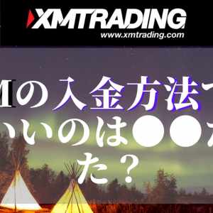 XMの入金方法で一番いいのは〇〇だった?5つの方法を紹介