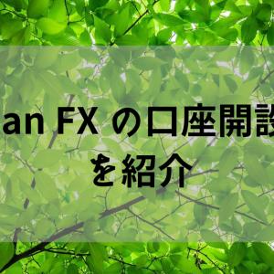Titan FX3つの口座開設手順を超わかりやすく解説!【画像付き】