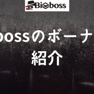 Bigbossのボーナスを紹介【2つあります】