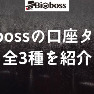 Bigbossの口座タイプ全3種を紹介!【個人的見解も書いてます】