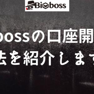 Bigbossの口座開設方法が超簡単だった。【画像付きで解説】