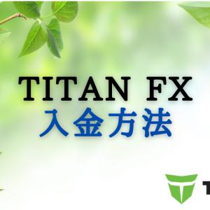 失敗しないTitan FXの入金方法!最低コストで抑えられるのは銀行?クレカ?