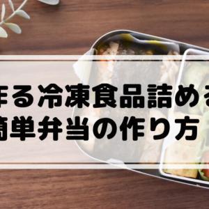 超手抜き!コスパ最強!男が作る冷凍食品詰めるだけの簡単弁当の作り方!