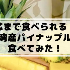 芯まで食べられる!切るだけ簡単の台湾パイナップルを食べてみた!