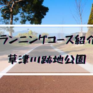 滋賀のランニングコース紹介 その2草津川跡地公園