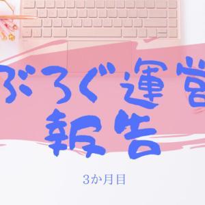 楽屋御開帳!ブログ運営報告(3か月)