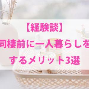 【経験談】同棲前に一人暮らしをするメリット3選