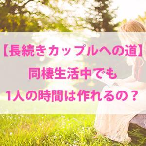 【長続きカップルへの道】同棲生活中でも1人の時間は作れるの?