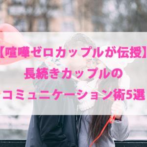 【喧嘩ゼロカップルが伝授】長続きカップルのコミュニケーション術5選