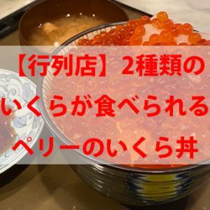 【行列店】2種類のいくらが食べられるペリーのいくら丼