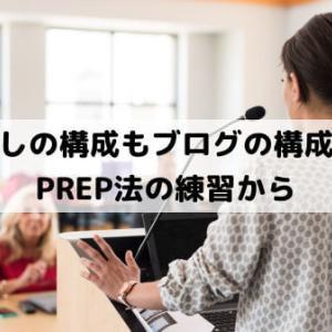 スピーチも話しの構成(話し方/伝え方)もブログの構成もPREP法の練習から
