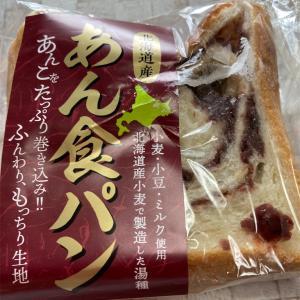ヤオコーピノのあん食パン