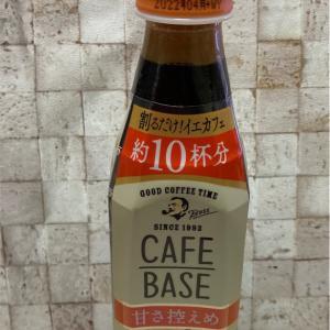 CAFE BASEのおまけ