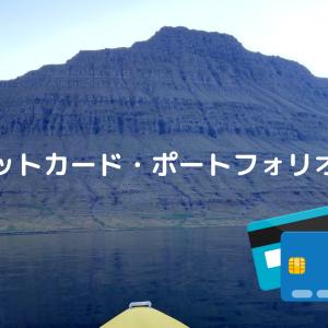 年会費無料のクレジットカード・ポートフォリオの作成方法!