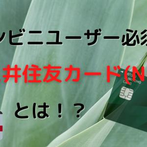 コンビニユーザー必須!?三井住友カード(NL)でVポイントを貯めまくろう!!