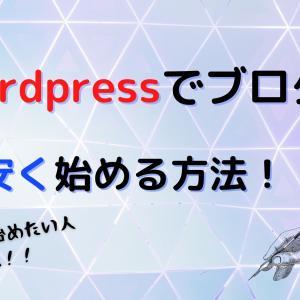 【ブログを始めたい人必見】WordPressでブログを安く始める方法!