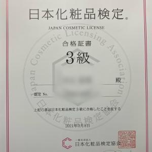【受験料無料⁉】化粧品検定3級に合格しました!