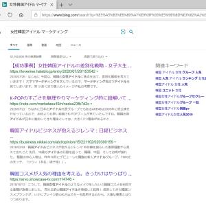 私のブログがGoogle検索で1番上に出てきた!