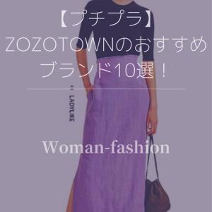 【プチプラ】ZOZOTOWNのおすすめブランド10選!