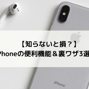 【知らないと損?】iPhoneの便利機能&裏ワザ3選!