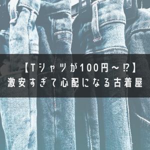 【Tシャツが100円~⁉】激安すぎて心配になる古着屋