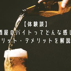 【体験談】居酒屋のバイトってどんな感じ?メリット・デメリットを解説!