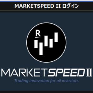 マーケットスピード2にRSS(リアルタイムスプレッドシート)登場…らしい