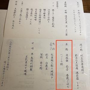 【界 鬼怒川】特別会席(龍神)と季節の会席の違いとは?(星野リゾート)