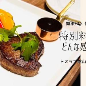 【関東ITS】トスラブ館山ルアーナの特別料理とは?[夕食]
