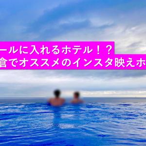 インスタ映え間違えなし!!鎌倉でオススメのおしゃれで安いホテル