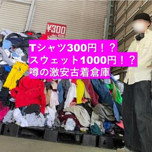 Tシャツ300円!?スウェット1000円!?噂の激安古着倉庫