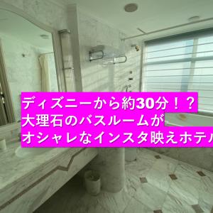 ディズニーから約30分!?大理石のバスルームがオシャレなインスタ映えホテル