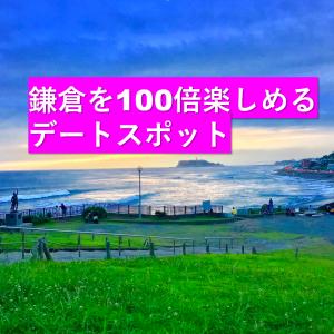鎌倉を100倍楽しめるデートスポット